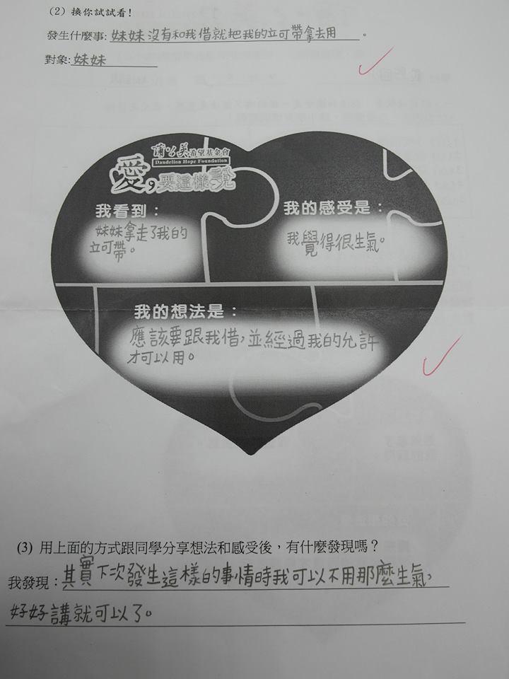 載熙國小-2